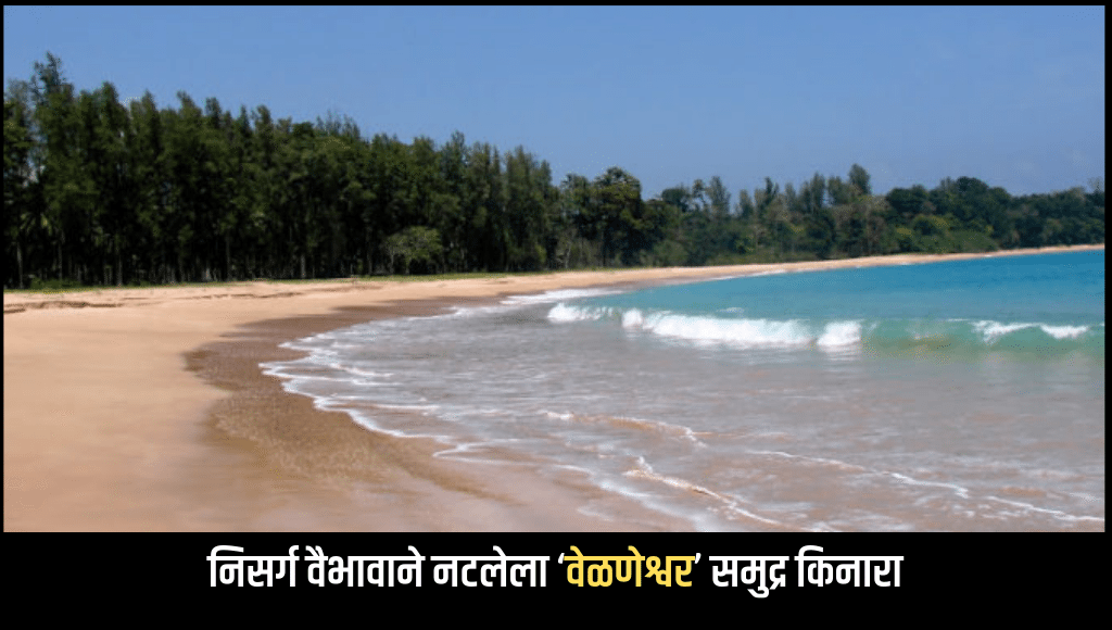 Velneshwar beach information in marathi