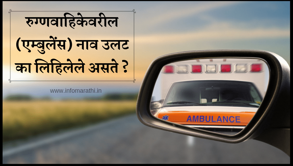 ambulance reverse name marathi