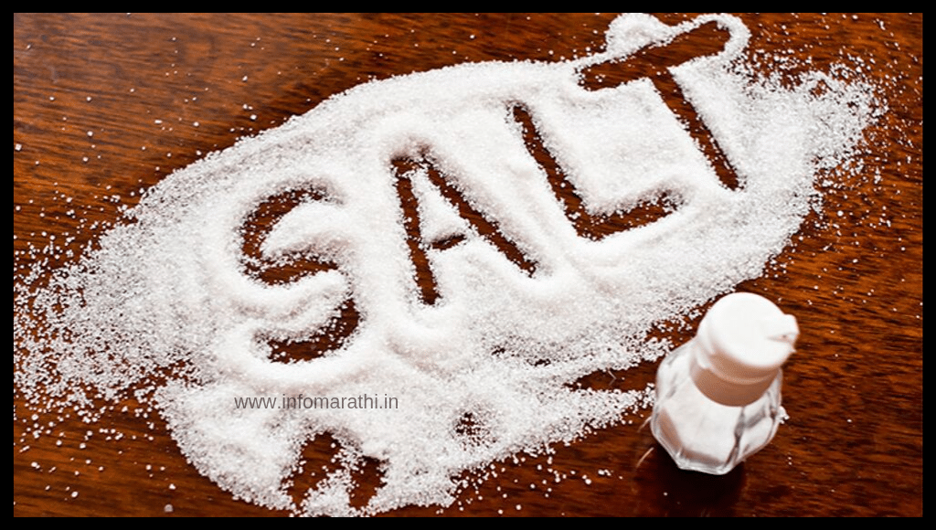 facts about salt in marathi